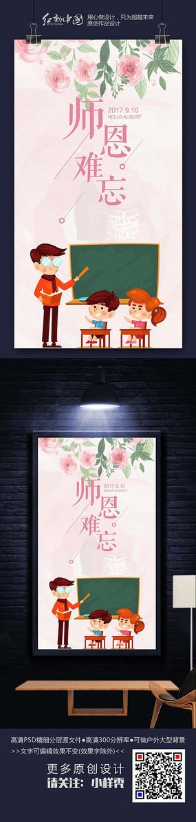 师恩难忘简约时尚节日海报