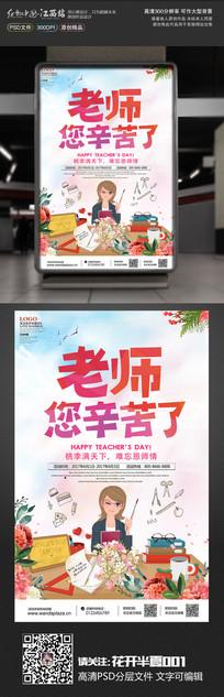 时尚创意教师节宣传海报