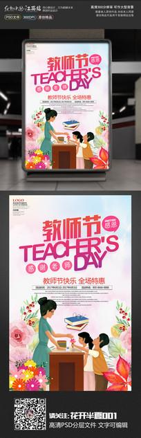 时尚大气教师节海报设计