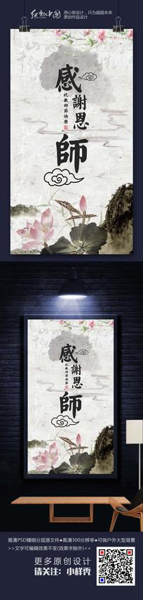 水墨丹青教师节创意海报