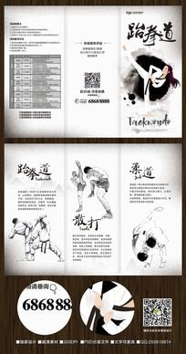 水墨跆拳道三折页