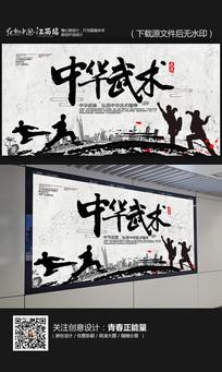 水墨中华武术功夫宣传海报