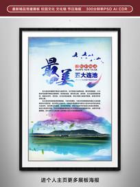 五大连池旅游海报