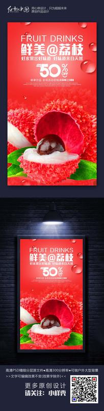 鲜美荔枝水果店水果海报