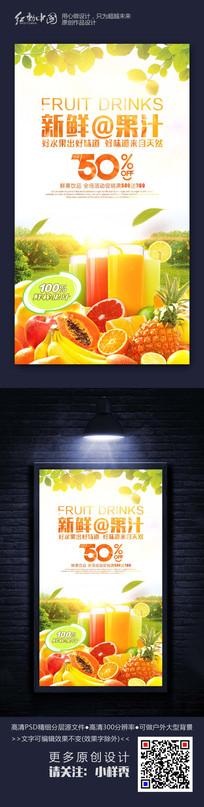 鲜榨果汁饮品时尚海报设计