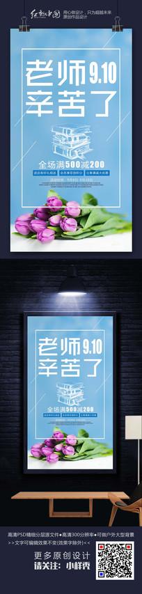 小清新时尚教师节节日海报