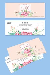 小清新鲜花优惠券模板