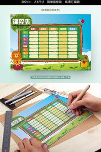 幼儿小学卡通可爱课程表