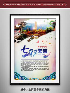 云南旅游海报 PSD
