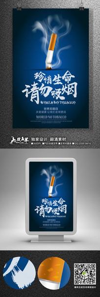 珍惜生命请勿吸烟海报