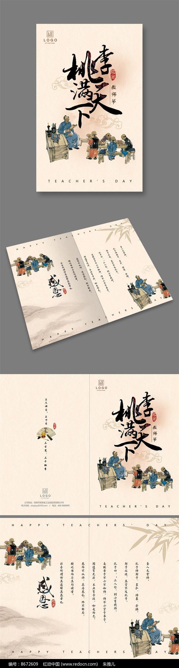 中国风教师节贺卡图片