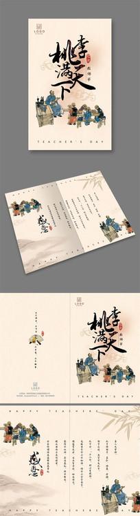 中国风教师节贺卡