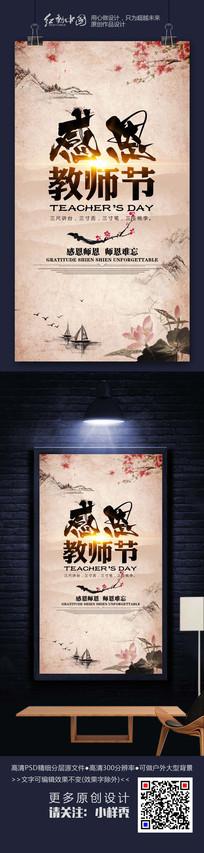 中国风时尚教师节海报设计