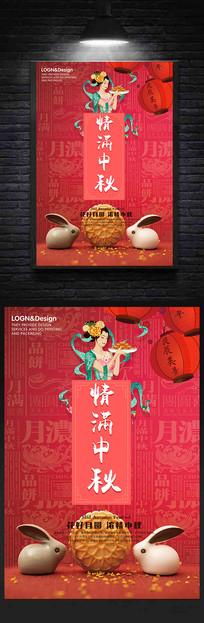 中国风中秋佳节促销海报