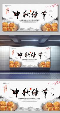 中秋佳节中国风艺术展板