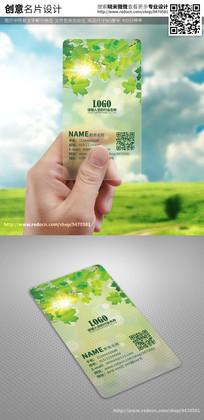 自然环保绿色叶子透明名片