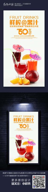 最新创意鲜榨果汁海报设计