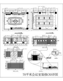 70平米会议室装修CAD详图