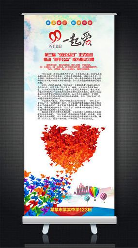 原创设计稿 海报设计/宣传单/广告牌 易拉宝 台湾印象旅游公司x展架设图片