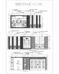 别墅餐厅空间立面CAD详图