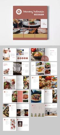 菜单菜谱餐厅糕点画册宣传册