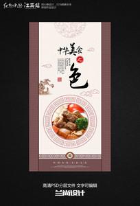 餐馆传统美食海报挂画设计