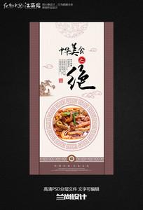 餐馆饭店装饰画饮食文化海报