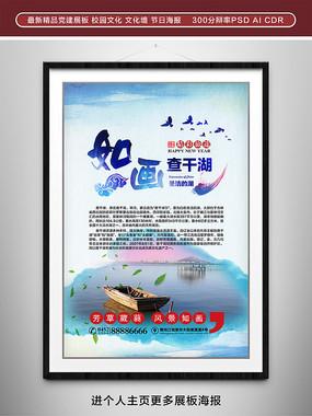 查干湖旅游宣传海报 PSD