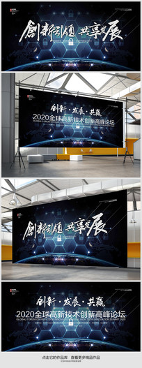 创新科技城市会议展板背景