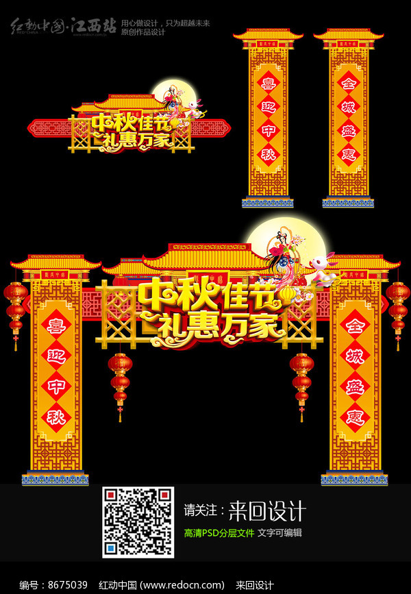 创意古典中秋节活动门头设计图片