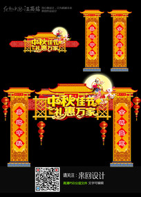 创意古典中秋节活动门头设计