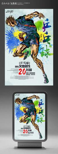 创意乒乓球招新海报设计图片