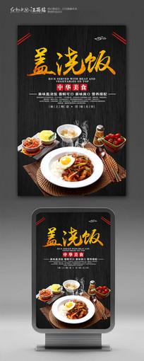 创意中华美食盖浇饭海报