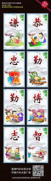 传统国学教育校园文化展板