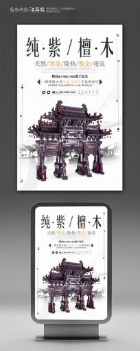 纯紫檀木宣传海报