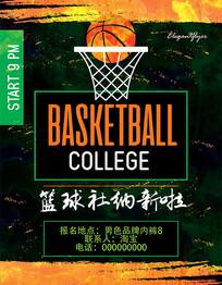 打篮球比赛海报设计