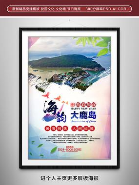 大鹿岛旅游宣传海报 PSD