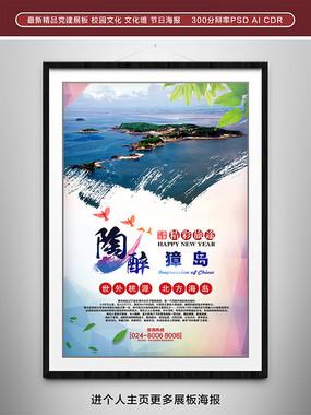 丹东獐岛旅游宣传海报 PSD