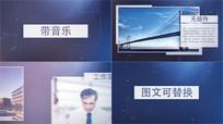 单幅图片展示企业宣传片简报