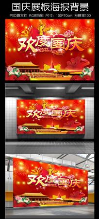 大气国庆节宣传海报