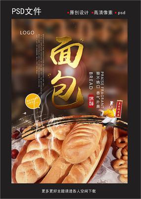大气面包美食海报 PSD