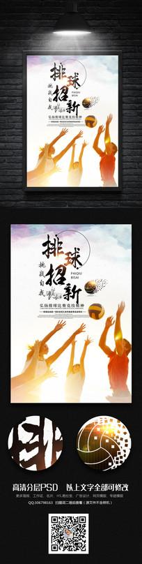 大气排球招新海报模版