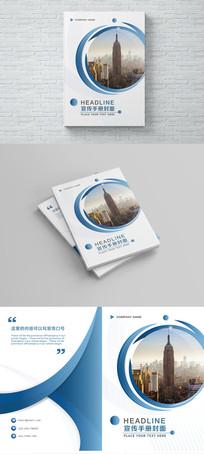 大气企业宣传手册封面设计模板