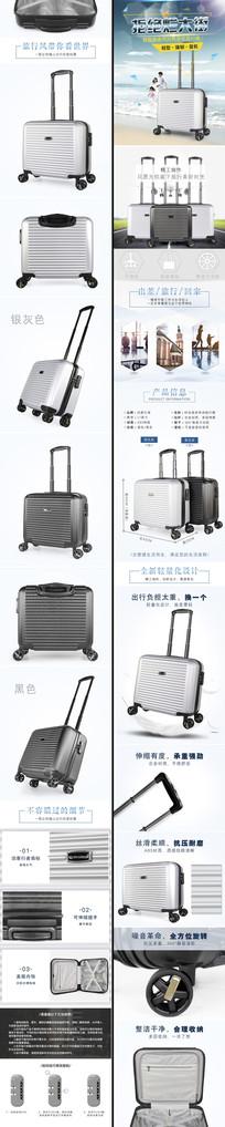 登机旅行拉杆行李箱宝贝详情