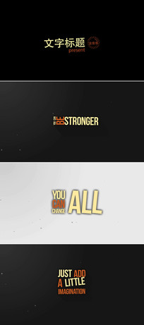 动感文字标题排版动画模板