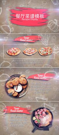 饭店菜单菜谱介绍ae模板