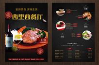 复古西餐厅牛排菜单