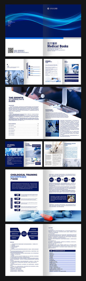 高端蓝色医疗器械画册