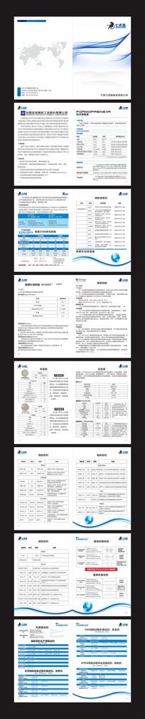工业画册方案