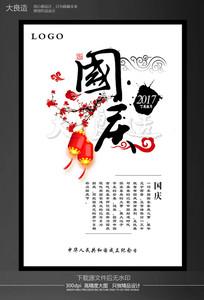 国庆节中国风创意海报